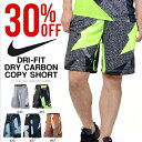 現品のみ ショートパンツ ナイキ NIKE メンズ DRI-FIT ドライ カーボンコピー ショート パンツ 短パン ショーツ ハーフパンツ ランニングパンツ スポーツウェア ランニング トレーニング
