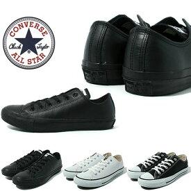 送料無料 コンバース オールスター レザー OX ローカット メンズ レディース スニーカー CONVERSE LEA ALL STAR OX シューズ 靴 本革 ブラック ホワイト