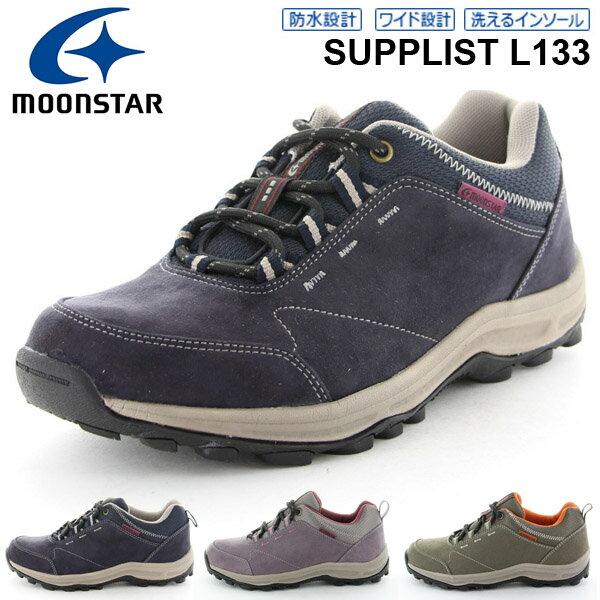 送料無料 防水 ウォーキングシューズ ムーンスター サプリスト MoonStar SPLT L133 レディース 4E 幅広 ウォーキング シューズ スニーカー 靴