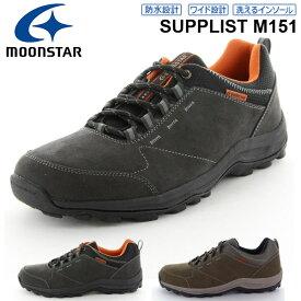 送料無料 防水 ウォーキングシューズ ムーンスター サプリスト MoonStar SPLT M151 メンズ 4E 幅広 ウォーキング シューズ スニーカー 靴