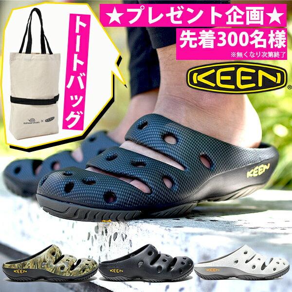 【残りわずか プレゼント企画】送料無料 クロッグサンダル キーン KEEN メンズ YOGUI ARTS ヨギ アーツ 軽量 サンダル クロッグ コンフォートサンダル ヨギー アウトドア キャンプ スポーツ 靴 シューズ 1002034 1002036 1002037