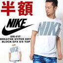 半袖 Tシャツ ナイキ NIKE メンズ DRI-FIT ブリーズ ハイパードライ ブロック GFX S/S トップ トレーニングシャツ スポーツウェア ランニング ジョギング トレーニング ジム ウ