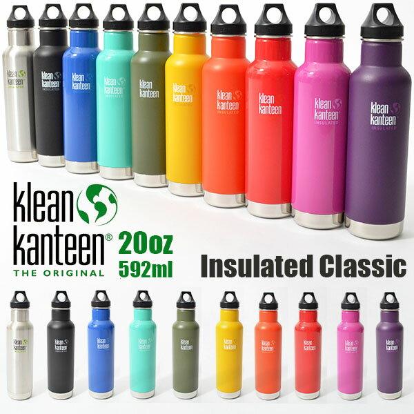 クリーンカンティーン Klean Kanteen インスレート クラシックボトル 20oz 592ml 保温 保冷 水筒 アウトドア キャンプ 得割20 【あす楽対応】