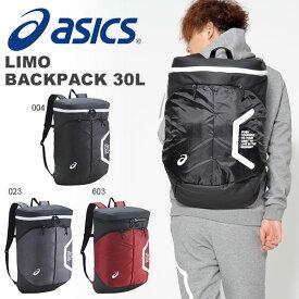 送料無料 バックパック アシックス asics LIMO リュックサック 30L スポーツバッグ バッグ かばん 部活 クラブ 通学 学校 得割20