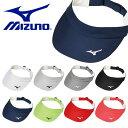 ミズノ MIZUNO メンズ レディース バイザー サンバイザー テニス ソフトテニス 帽子 CAP 熱中症対策 日射病予防