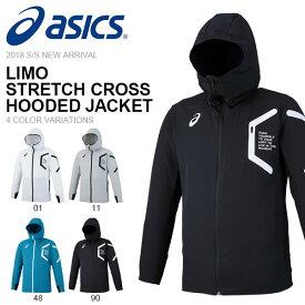 送料無料 アシックス asics LIMO ストレッチクロスフーデッドジャケット メンズ レディース ジャージ スポーツウェア ランニング ジョギング ウェア ジム