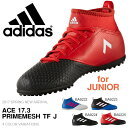 キッズ サッカートレーニングシューズ アディダス adidas エース 17.3 プライムメッシュ TF J ジュニア 子供 サッカー フットボール トレシュー シューズ 靴 2017春新作 BA92