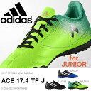 キッズ サッカートレーニングシューズ アディダス adidas エース 17.4 TF J ジュニア 子供 サッカー フットボール トレシュー シューズ 靴 2017春新作 BA9247 BA9248