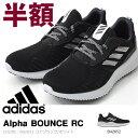 送料無料 ランニングシューズ アディダス adidas Alpha BOUNCE RC アルファバウンス メンズ 初心者 マラソン ジョギング ランニング シューズ ランシュー 靴 2017春新作 B