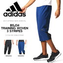 7分丈 パンツ アディダス adidas M4T トレーニングウーブン 3ストライプス 3/4パンツ メンズ ランニング ジョギング ジム トレーニング ウェア...