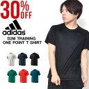 アディダス adidas D2M トレーニング ワンポイント Tシャツ メンズ 半袖 ランニング ジョギング ウェア ジム 2017春新作 20%off