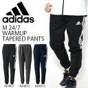 送料無料 アディダス adidas 24/7 ウォームアップ テーパードパンツ メンズ ジャージ ロングパンツ スポーツウェア ト…