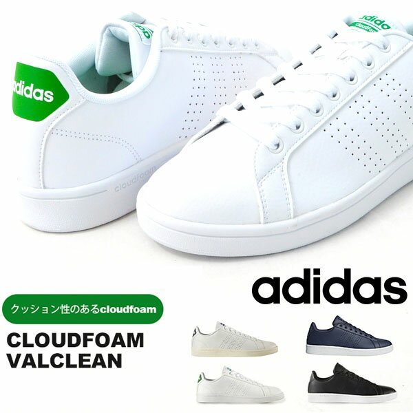 期間限定 送料無料 得割30 アイテム もちっと低反発 スニーカー アディダス adidas CLOUDFOAM VALCLEAN クラウドフォーム バルクリーン メンズ ローカット カジュアル シューズ 靴 白 緑 AW3914 AW3915 BB9624 B43674