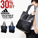 アディダス adidas パッカブル トートバッグ 23リットル スポーツバッグ 学校 通学 部活 旅行 かばん バッグ 2017春新作 20%OFF