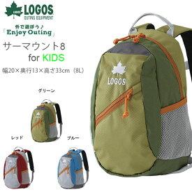 ロゴス LOGOS サーマウント8 for KIDS キッズ ジュニア 子供 8L 超軽量 バックパック リュックサック リュック ザック バッグ アウトドア カジュアル 遠足 登山 トレッキング ハイキング 88250130 88250131 88250133