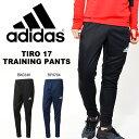 ロングパンツ アディダス adidas TIRO17 トレーニングパンツ メンズ ジャージ サッカー フットボール フットサル トレーニング ウェア 部活 クラ...