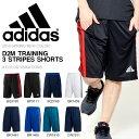 アディダス adidas D2M トレーニング 3ストライプス ショーツ メンズ ハーフパンツ 短パン ショートパンツ ランニング ジョギング トレーニング ウ...