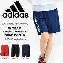 アディダス adidas W TEAM ライトジャージハーフパンツ レディース 短パン climalite UPF25 スポーツウェア トレーニ…