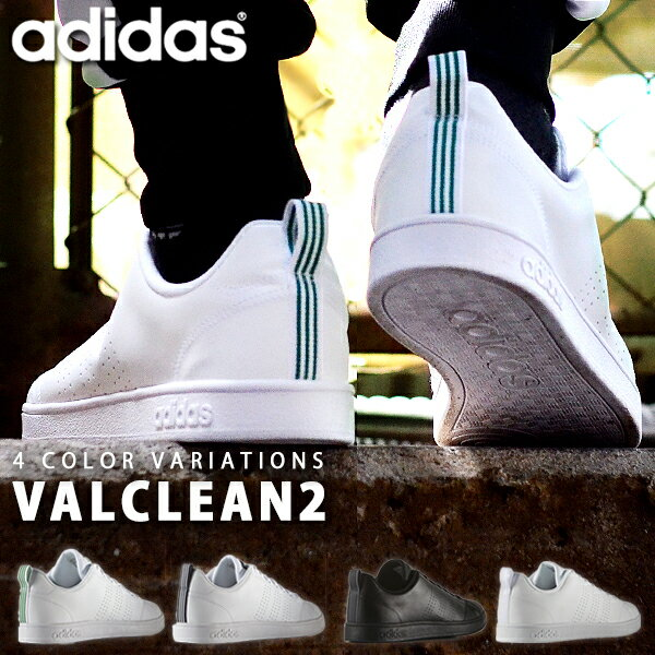 スニーカー アディダス adidas VALCLEAN2 バルクリーン メンズ レディース ローカット カジュアル シューズ 靴 27%off F99251 F99252 F99253 B74685 【あす楽対応】