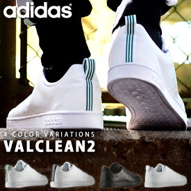 送料無料 スニーカー アディダス adidas VALCLEAN2 バルクリーン メンズ レディース ローカット カジュアル シューズ 32%off 靴 F99251 F99252 F99253 B74685 【あす楽対応】