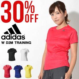 30%off アディダス adidas レディース W D2M トレーニング 半袖 Tシャツ 定番 ワンポイント ルーズ ランニング ジョギング ウォーキング ウェア ジム ヨガ