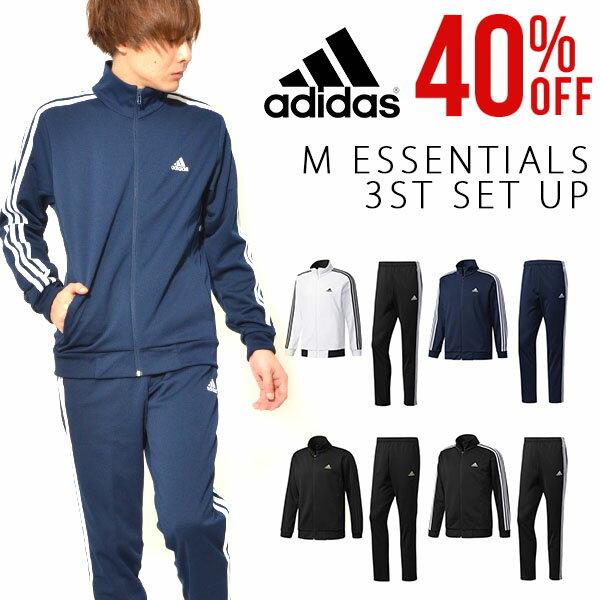 送料無料 ジャージ 上下セット アディダス adidas ESSENTIALS 3ストライプス ジャージ パンツ メンズ セットアップ 上下組 スポーツウェア トレーニング ウェア DJP56 DJP57 23%off
