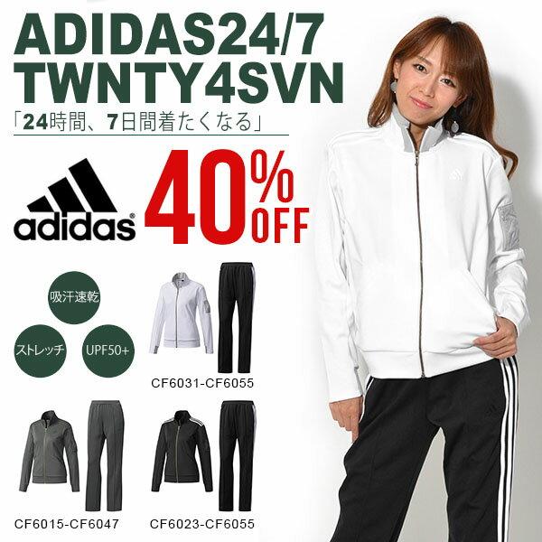 40%off 送料無料 ジャージ 上下セット アディダス adidas 24/7 ジャージ ジャケット パンツ レディース セットアップ 上下組 スポーツウェア トレーニング ウェア DUV19 DUV22