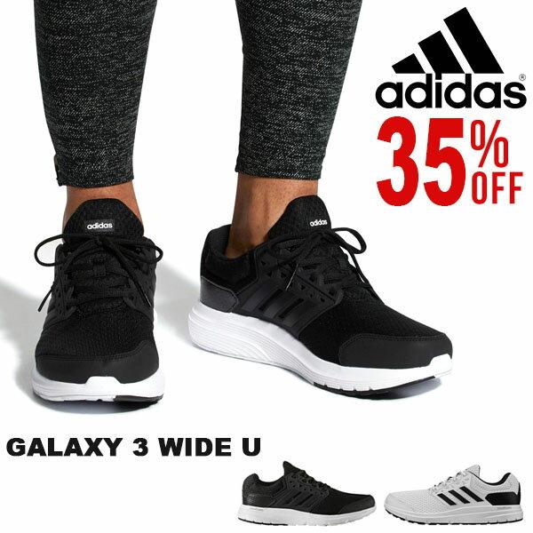 35%off ランニングシューズ アディダス adidas Galaxy 3 WIDE U メンズ レディース ギャラクシー3 ワイド 幅広 初心者 マラソン ジョギング ランニング ウォーキング シューズ ランシュー スニーカー 靴 DB0004 DB0005 DB0008 DB1927 CQ1861 DB0021