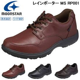 送料無料 防水 ウォーキングシューズ MoonStar ムーンスター レインポーター MS RP001 メンズ 4E 幅広 抗菌防臭 レインシューズ スニーカー シューズ 靴 ビジネス 通勤 得割16