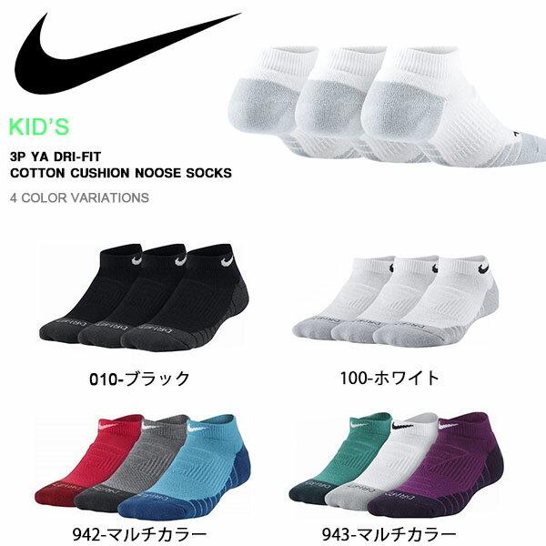 3足セット 靴下 ナイキ NIKE キッズ 3P YA DRI-FIT コットン クッション ノーショウ ソックス 子供 ジュニア 3足組 くるぶし スポーツ 学校 通学 得割20