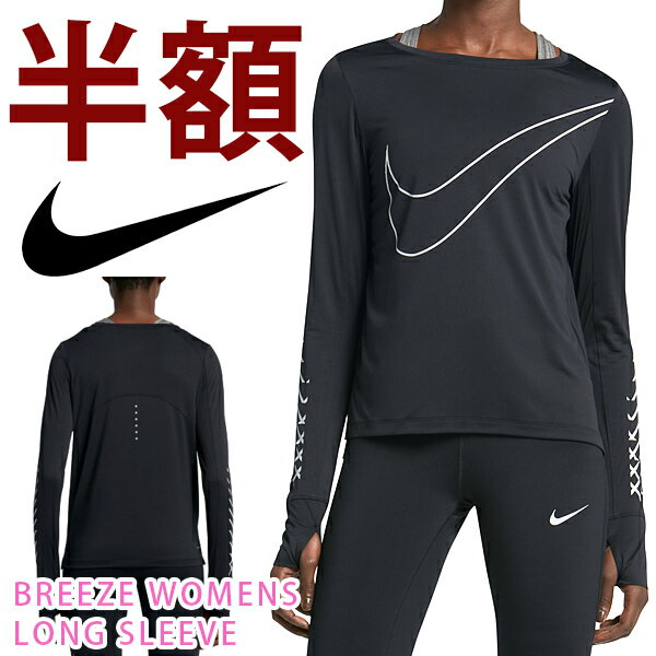 期間限定 60%off 長袖 Tシャツ ナイキ NIKE レディース シティ ブリーズ L/S トップ ランニングシャツ トレーニングシャツ スポーツウェア ランニング ジョギング ウェア