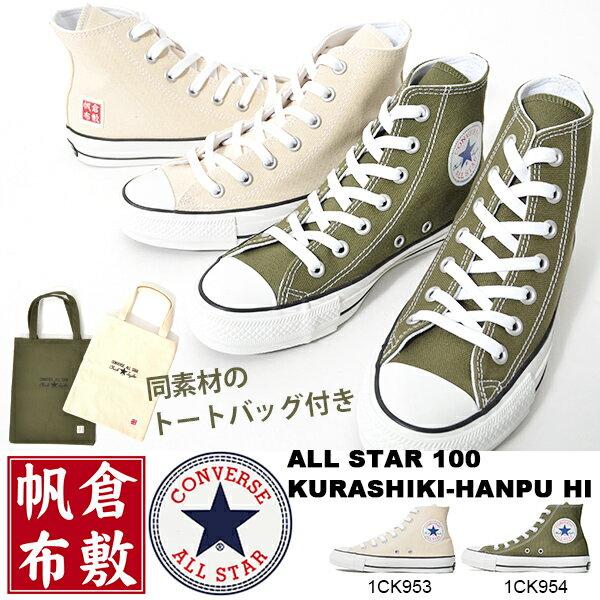 100年記念モデル 送料無料 スニーカー トートバッグ付き コンバース CONVERSE ALL STAR レディース オールスター 100 クラシキハンプ HI ハイカット キャンバス シューズ 靴【あす楽対応】