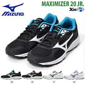 31%off キッズ スニーカー ミズノ MIZUNO MAXIMIZER 20 Jr マキシマイザー20 ジュニア 子供 運動靴 通学靴 男の子 女の子 学校 通学 シューズ 靴 K1GC1820