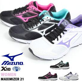 軽量 幅広 ランニングシューズ ミズノ MIZUNO レディーズ マキシマイザー 21 MAXIMIZER 21 ランニング ジョギング ウォーキング ランシュー 通勤 通学 シューズ 靴 K1GA1901 得割22 【あす楽対応】