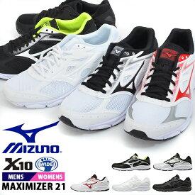 軽量 幅広 ランニングシューズ ミズノ MIZUNO メンズ レディーズ マキシマイザー 21 MAXIMIZER 21 ランニング ジョギング ウォーキング ランシュー 通勤 通学 シューズ 靴 K1GA1900 K1GA1902 得割22 【あす楽対応】