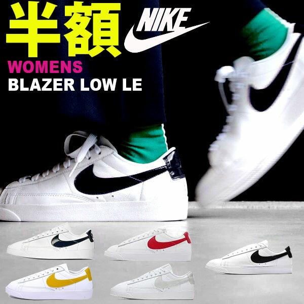ナイキ/半額祭/開催中/50%off スニーカー ナイキ NIKE レディース ブレーザー LOW LE ローカット レザー シューズ 靴 BLAZER