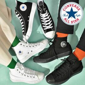 送料無料 スニーカー コンバース CONVERSE ALL STAR オールスター ライト HI メンズ レディース ハイカット キャンバス シューズ 靴 オールスター史上最軽量 限定 【あす楽対応】