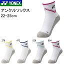 ソックス ヨネックス YONEX レディース アンクルソックス 22-25cm 靴下 スポーツソックス ショートショックス 立体設…