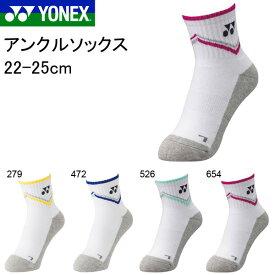 ソックス ヨネックス YONEX レディース アンクルソックス 22-25cm 靴下 スポーツソックス ショートショックス 立体設計 テニス バドミントン 29123 得割20