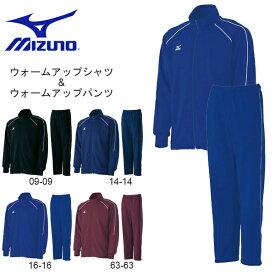 送料無料 ジャージ 上下セット ミズノ MIZUNO ウォームアップシャツ パンツ メンズ 上下組 スポーツウェア 野球 ベースボール トレーニング ウェア 練習 部活 クラブ 12JC4R20 12JD4R20 得割15
