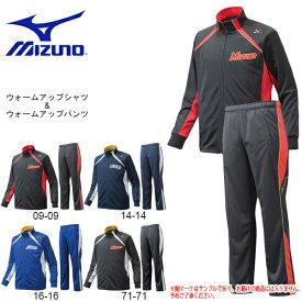 送料無料 ジャージ 上下セット ミズノ MIZUNO Pro ミズノプロ ウォームアップシャツ パンツ メンズ 上下組 スポーツウェア 野球 ベースボール トレーニング ウェア 練習 部活 クラブ 12JC6R01 12JD6R01 得割15