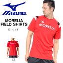 半袖 Tシャツ ミズノ MIZUNO モレリア フィールドシャツ MORELIA メンズ サッカー フットボール フットサル プラクテ…