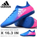 送料無料 フットサルシューズ アディダス adidas エックス 16.3 IN メンズ サッカー フットボール インドアコート 室内用 シューズ 靴 2017...