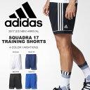 アディダス adidas SQUADRA 17 トレーニングショーツ メンズ ショートパンツ ハーフパンツ 短パン サッカー フットボ…