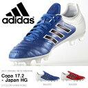 送料無料 サッカースパイク アディダス adidas コパ 17.2-ジャパン HG メンズ サッカー フットボール スパイク 固定式…
