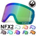 送料無料 スノーボード ゴーグル用 スペアレンズ DRAGON ドラゴン NFX2 LENS エヌエフエックスツー メンズ レディース…