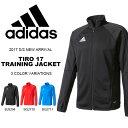 送料無料 アディダス adidas TIRO17 トレーニングジャケット メンズ サッカー フットボール フットサル トレーニング ウェア 部活 クラブ 練習 ...