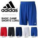 アディダス adidas BASIC ゲームショーツ ロング メンズ ショートパンツ ハーフパンツ 短パン サッカー フットボール フットサル ウェア 部活 ク...