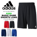 アディダス adidas KIDS BASIC ゲームショーツ ロング キッズ ジュニア 子供 ショートパンツ ハーフパンツ 短パン サッカー フットボール フ...