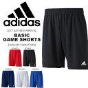 アディダス adidas BASIC ゲームショーツ メンズ ショートパンツ ハーフパンツ 短パン サッカー フットボール フットサル ウェア 部活 クラブ 練...
